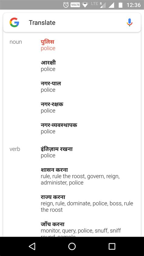 What are police called in the Hindi language? - Quora